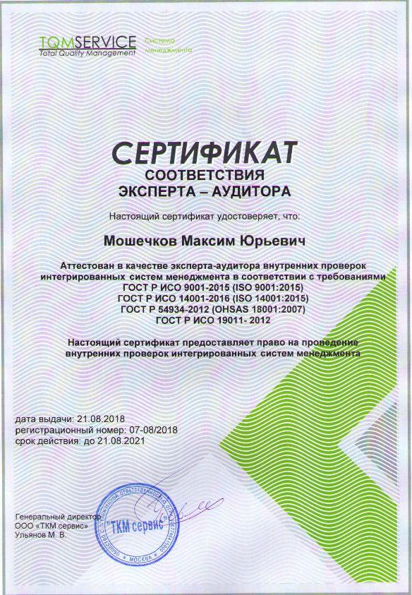 Сертификат соответствия эксперта аудитора