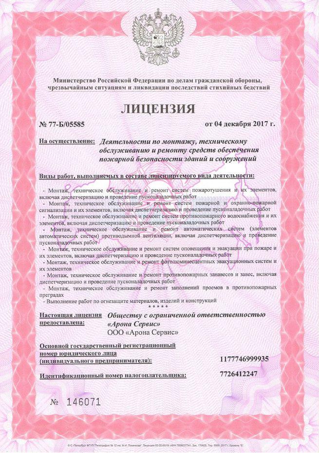 Лицензия МЧС - 1