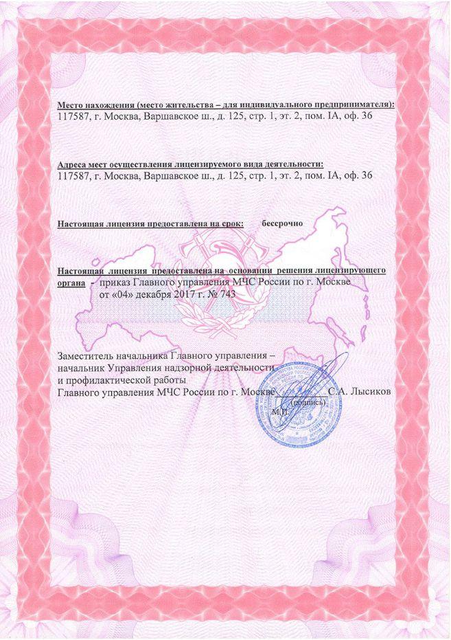Лицензия МЧС - 2