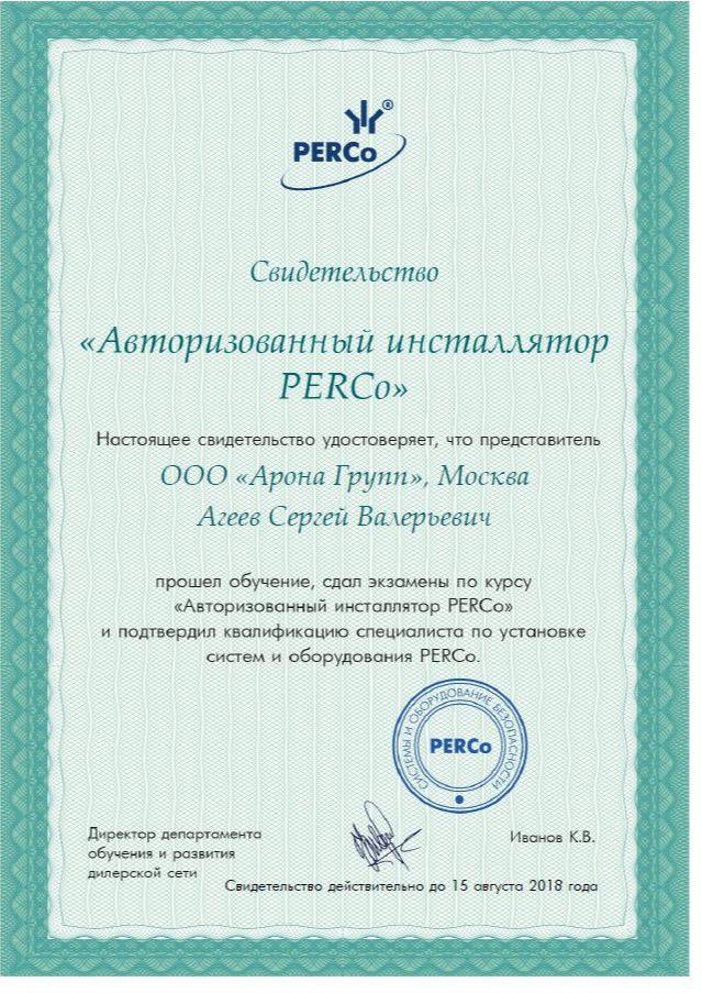 Сертификат PERCo - 1