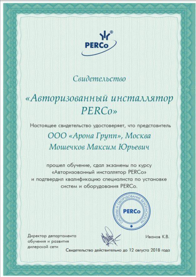 Сертификат PERCo - 2
